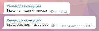Керівництво для авторів каналів в Telegram