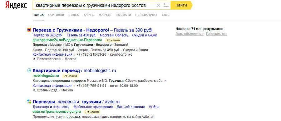 Реклама через «Яндекс Директ»: як заощадити гроші завдяки правильному налаштуванні рекламної кампанії