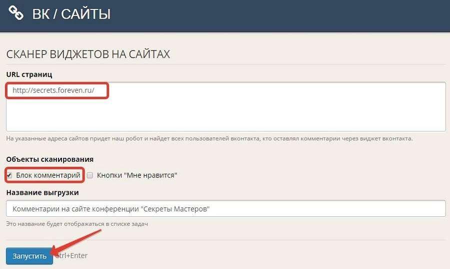 Як налаштувати рекламу «ВКонтакте» на користувачів сайтів, інтернет-магазинів, веб-сервісів і додатків