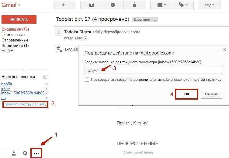32 email-хака, або Як стати ще продуктивніше