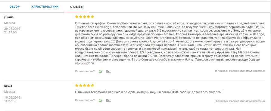 Які помилки допускають найбільші інтернет-магазини рунета