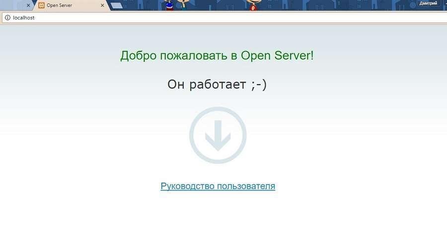 Як запустити сайт на локальному компютері