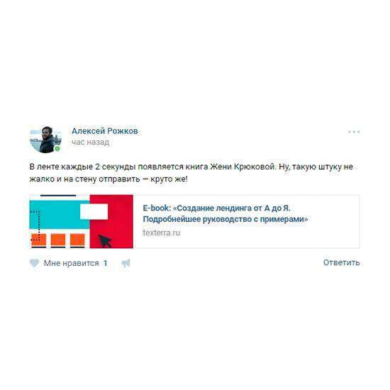 E-book: «Створення лендинга від А до Я. Докладне керівництво з прикладами»