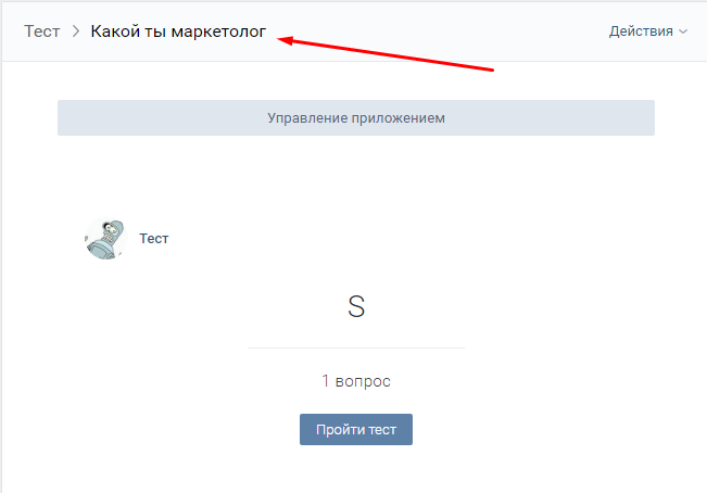 10 додатків для спільнот «Вконтакте»: докладний огляд