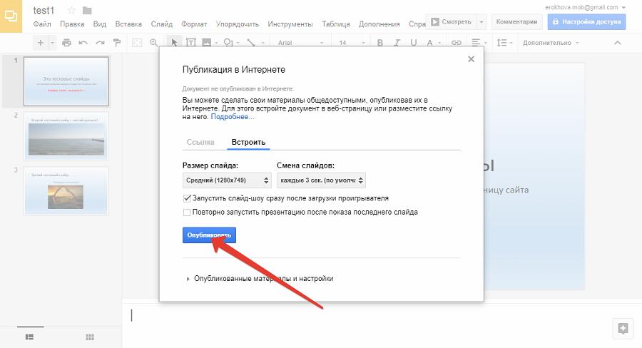 Як вставити презентацію Power Point на сайт: краща альтернатива SlideShare