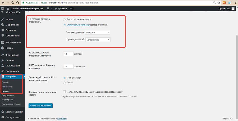 Як створити інтернет-магазин за допомогою звязки WordPress і WooCommerce: докладне керівництво