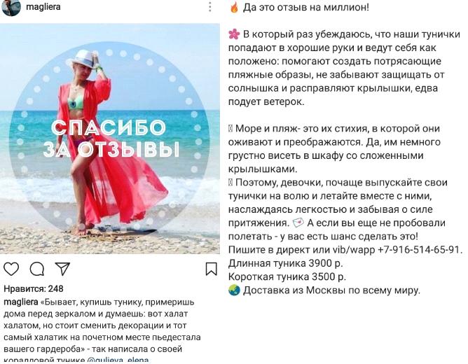 Складання контент-плану для Instagram: посібник для чайників
