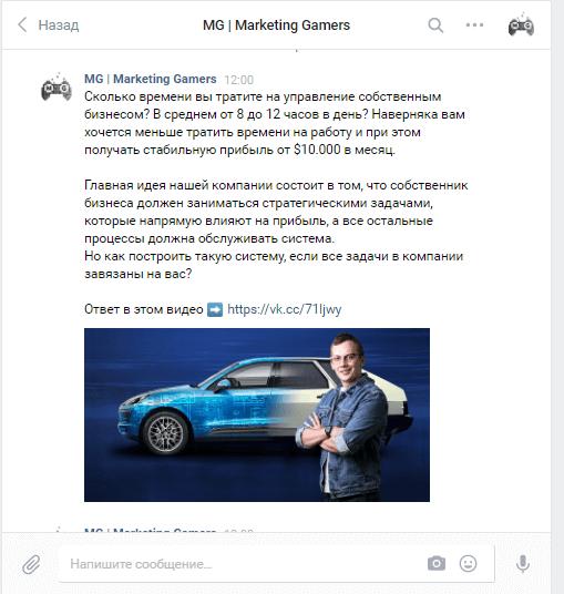 Керівництво по розсилок ланцюжків повідомлень у «ВКонтакте»