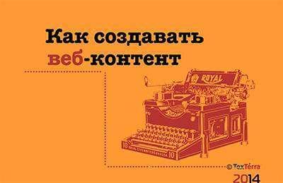 E-book: Як створювати веб-контент