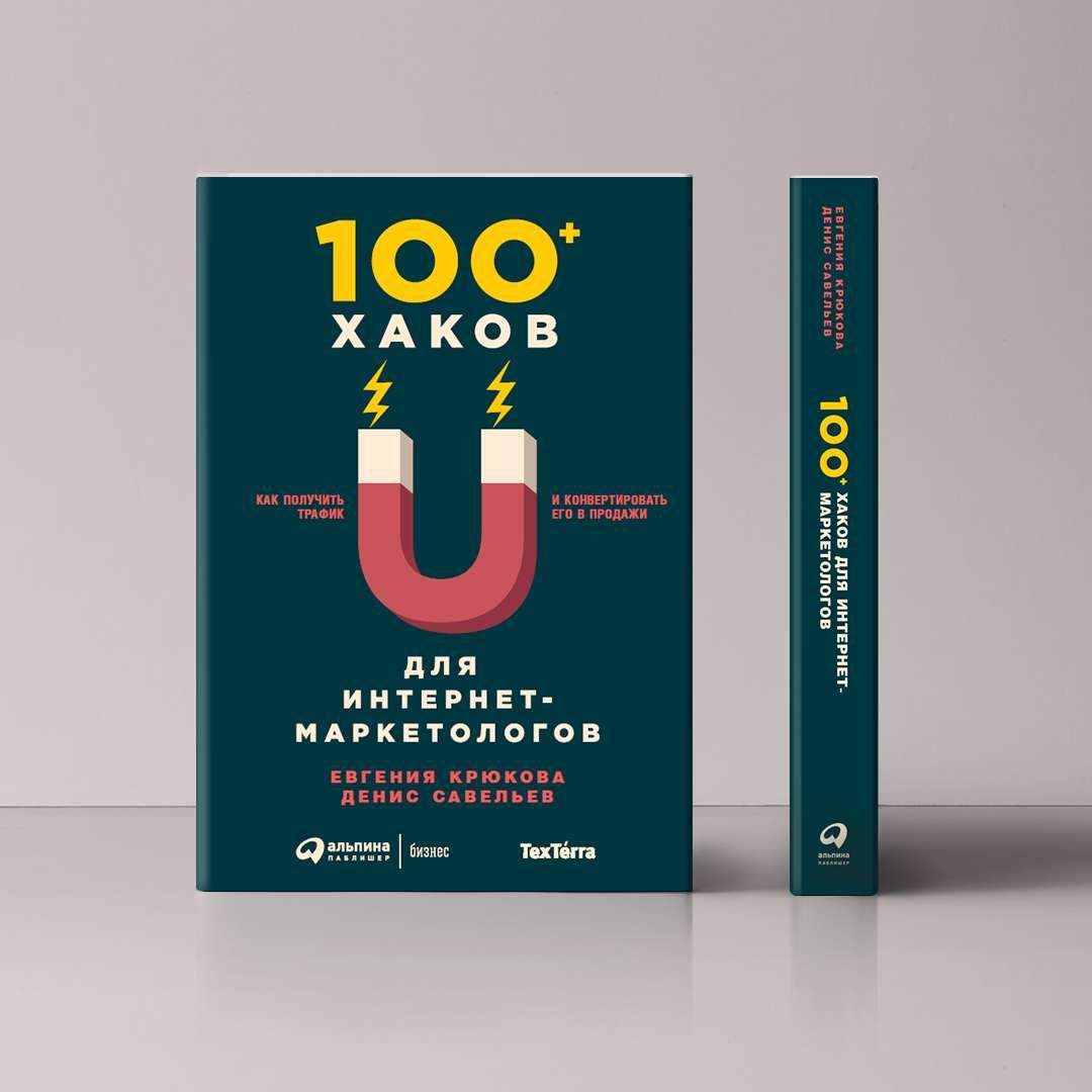Книга: 100+ хаків для інтернет-маркетологів