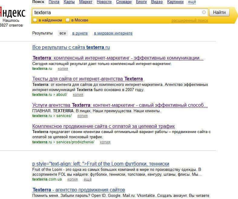 Асесори Яндекса та їх роль