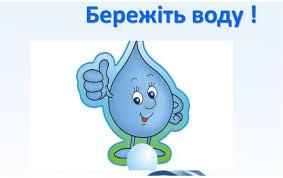 Картинки по запросу Як замовити досліджені питної води