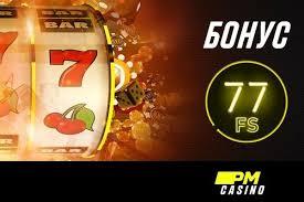 77 фріспінів від PM Casino за підтвердження телефону! in 2020   Casino,  Gambling, Letters
